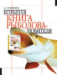 Большая книга рыболова–любителя