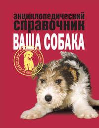 Энциклопедический справочник. Ваша собака