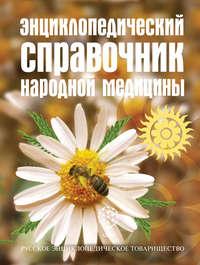 Книга Энциклопедический справочник народной медицины - Автор Русское энциклопедическое товарищество