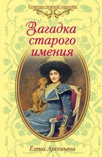 Купить книгу Загадка старого имения, автора Елены Арсеньевой