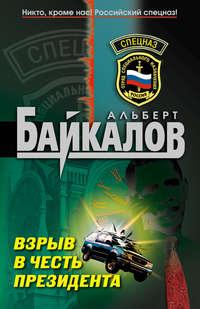 Купить книгу Взрыв в честь президента, автора Альберта Байкалова