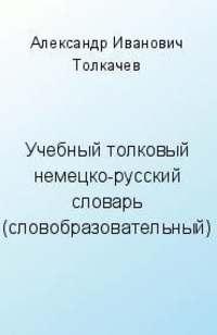 Книга Учебный толковый немецко-русский словарь (словообразовательный)