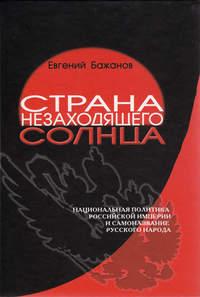 Книга Страна незаходящего солнца. Национальная политика Российской империи и самоназвание русского народа