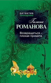 Купить книгу Возвращаться – плохая примета, автора Галины Романовой