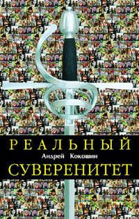Книга Реальный суверенитет в современной мирополитической системе