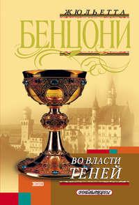 Книга Во власти теней - Автор Жюльетта Бенцони