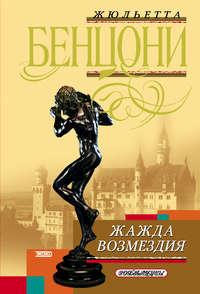 Жюльетта Бенцони - Жажда возмездия