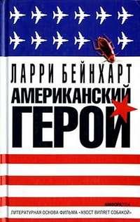 Книга Американский герой