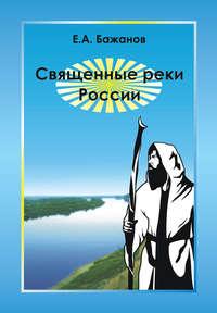 Книга Священные реки России