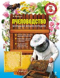Книга Пчеловодство. Большая энциклопедия