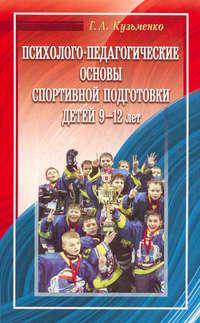 Купить книгу Психолого-педагогические условия подготовки юных спортсменов 9–12 лет, автора Г. А. Кузьменко