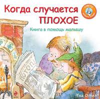 Когда случается плохое. Книга в помощь малышу
