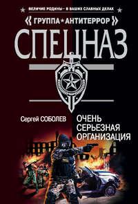 Купить книгу Очень серьезная организация, автора Сергея Соболева