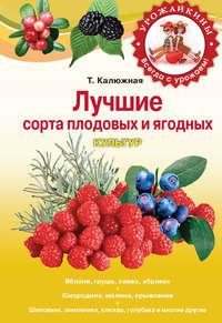Книга Лучшие сорта плодовых и ягодных культур - Автор Татьяна Калюжная