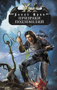 Книга Призраки подземелий