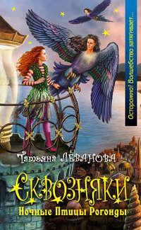 Купить книгу Ночные Птицы Рогонды, автора Татьяны Левановой