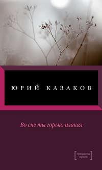 Книга Во сне ты горько плакал (сборник)