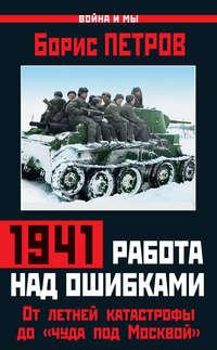 Книга 1941: работа над ошибками. От летней катастрофы до «чуда под Москвой»