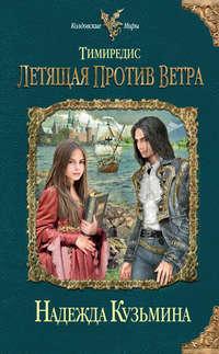Книга Летящая против ветра - Автор Надежда Кузьмина