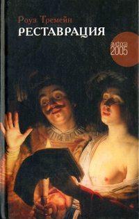 Книга Реставрация