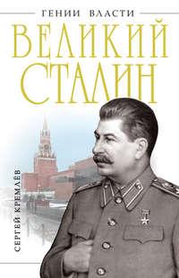 Купить книгу Великий Сталин, автора Сергея Кремлева