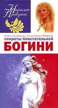 Книга Секреты блистательной богини