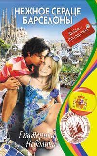 Купить книгу Нежное сердце Барселоны, автора Екатерины Неволиной