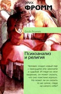 Купить книгу Психоанализ и религия, автора Эриха Фромма