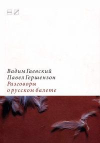 Разговоры о русском балете: Комментарии к новейшей истории