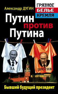 Книга Путин против Путина. Бывший будущий президент