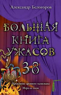 Купить книгу Проклятие древнего талисмана, автора Александра Белогорова