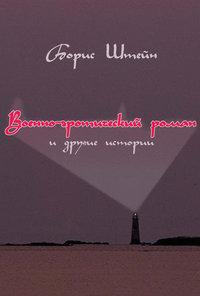 Купить книгу Военно-эротический роман и другие истории, автора Бориса Штейна