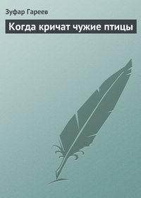 Зуфар Гареев - Когда кричат чужие птицы