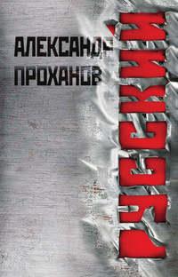 Книга Русский