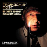 Купить книгу Гражданин Поэт. Наши – всё, автора Дмитрия Быкова