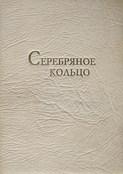 fb2 Серебряное кольцо. XVII век: 100 верст от Кремля. Фотоальбом