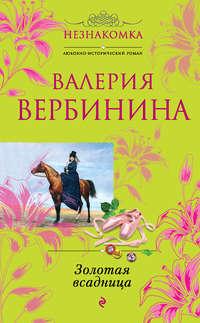 Купить книгу Золотая всадница, автора Валерии Вербининой