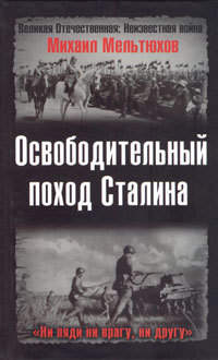 Освободительный поход Сталина