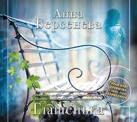 Купить книгу Глашенька, автора Анны Берсеневой