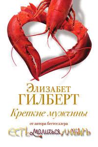 Купить книгу Крепкие мужчины, автора Элизабет Гилберт