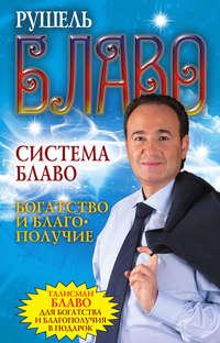 Купить книгу Богатство и благополучие, автора Рушеля Блаво