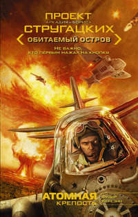 Купить книгу Атомная крепость, автора Федора Березина