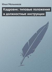 Купить книгу Кадровик: типовые положения и должностные инструкции, автора Ильи Мельникова
