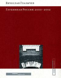 Купить книгу Глубинная Россия: 2000-2002, автора Вячеслава Глазычева