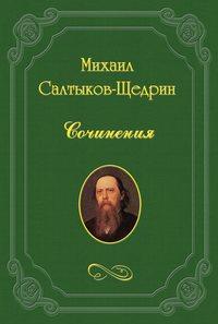 Книга Энциклопедия ума, или Словарь избранных мыслей авторов всех народов и всех веков.