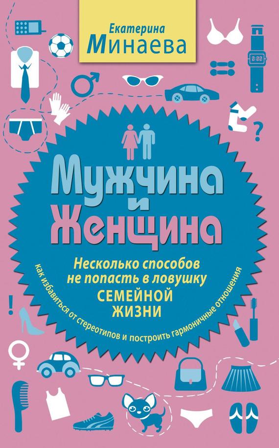Книги о семейной жизни скачать бесплатно
