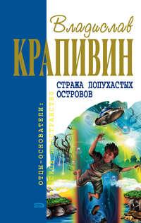 Купить книгу Мальчик девочку искал..., автора Владислава Крапивина