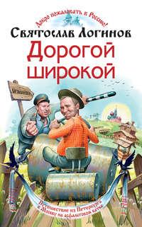 Книга Дорогой широкой