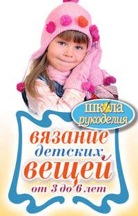 Вязание детских вещей от 3 до 6 лет