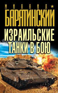 Купить книгу Израильские танки в бою, автора Михаила Барятинского